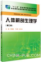 人体解剖生理学-(第三版)