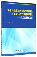 主体功能区划的空间效应评估与类型分界方法体系研究-以江苏省为例