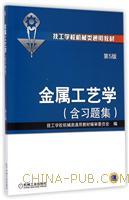 金属工艺学(第5版)(含习题集)
