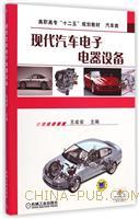 现代汽车电子电器设备