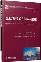 光伏系统的Pspice建模