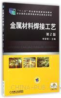 金属材料焊接工艺(第2版)