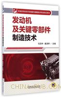 发动机及关键零部件制造技术