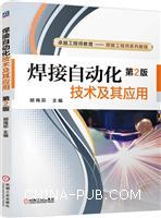 焊接自动化技术及其应用-第2版