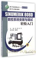 SINUMERIK 808D数控系统安装与调试轻松入门