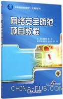 网络安全防范项目教程