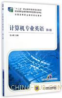 计算机专业英语(第4版)