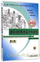 建筑结构概念设计与选型(第2版)