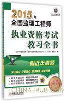 2015年全国监理工程师执业资格考试教习全书(上册)