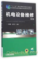 机电设备维修(第2版)