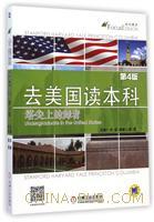 去美国读本科――塔尖上的舞者(第4版)