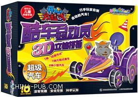酷车总动员3D立体拼插