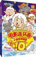 喜羊羊与灰太狼电影连环画-十周年典藏版
