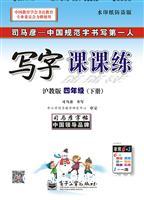 写字课课练・沪教版・四年级(下册)(描摹)