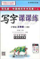 写字课课练・沪教版・三年级(下册)(描摹)