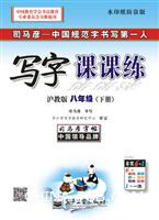 写字课课练・沪教版・八年级(下册)(描摹)