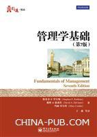 管理学基础(第7版)