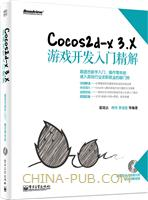 Cocos2d-x 3.X游戏开发入门精解(含DVD光盘1张)