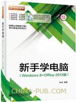 新手学电脑(Windows 8+Office 2013版)(全彩)