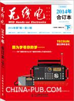 《无线电》2014年合订本(下)