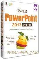 (特价书)完全掌握PowerPoint 2013应用手册