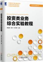 投资类业务综合实验教程