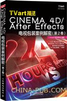 TVart技法 CINEMA 4D/After Effects 电视包装案例解密(第2卷)
