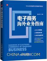 电子商务海外业务指南