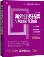 外贸业务拓展与风险防范指南