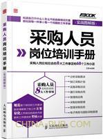 采购人员岗位培训手册―采购人员应知应会的8大工作事项和68个工作小项(实战图解版)