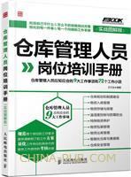仓库管理人员岗位培训手册――仓库管理人员应知应会的9大工作事项和72个工作小项(实战图解版)