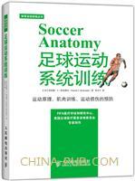 足球运动系统训练