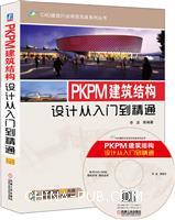 PKPM 建筑结构设计从入门到精通-(含1DVD)