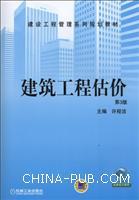 建筑工程估价-第3版
