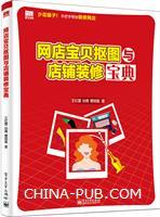 网店宝贝抠图与店铺装修宝典(全彩)