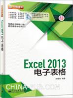 Excel 2013电子表格(全彩)