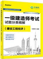 一级建造师考试试题分类精解(建设工程经济)