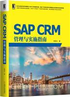 SAP CRM管理与实施指南[按需印刷]
