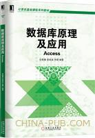 (特价书)数据库原理及应用:Access