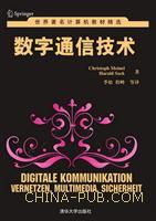 数字通信技术