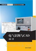 电气识图与CAD