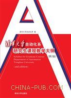 清华大学自动化系研究生课程教学大纲(第2版)