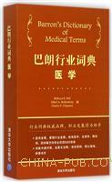 巴朗行业词典  医学