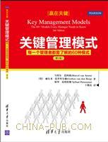 关键管理模式――每一个管理者都需了解的60种模式(第2版)