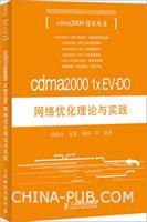 cdma2000 1x EV-DO网络优化理论与实践