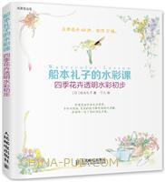 船本礼子的水彩课 四季花卉透明水彩初步