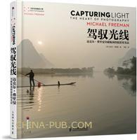驾驭光线 迈克尔・弗里曼突破瓶颈的摄影用光法