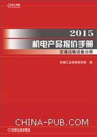 2015机电产品报价手册 交通运输设备分册