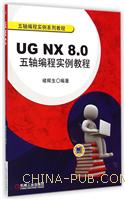 UG NX 8.0五轴编程实例教程