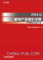 2015机电产品报价手册 升降搬运设备分册